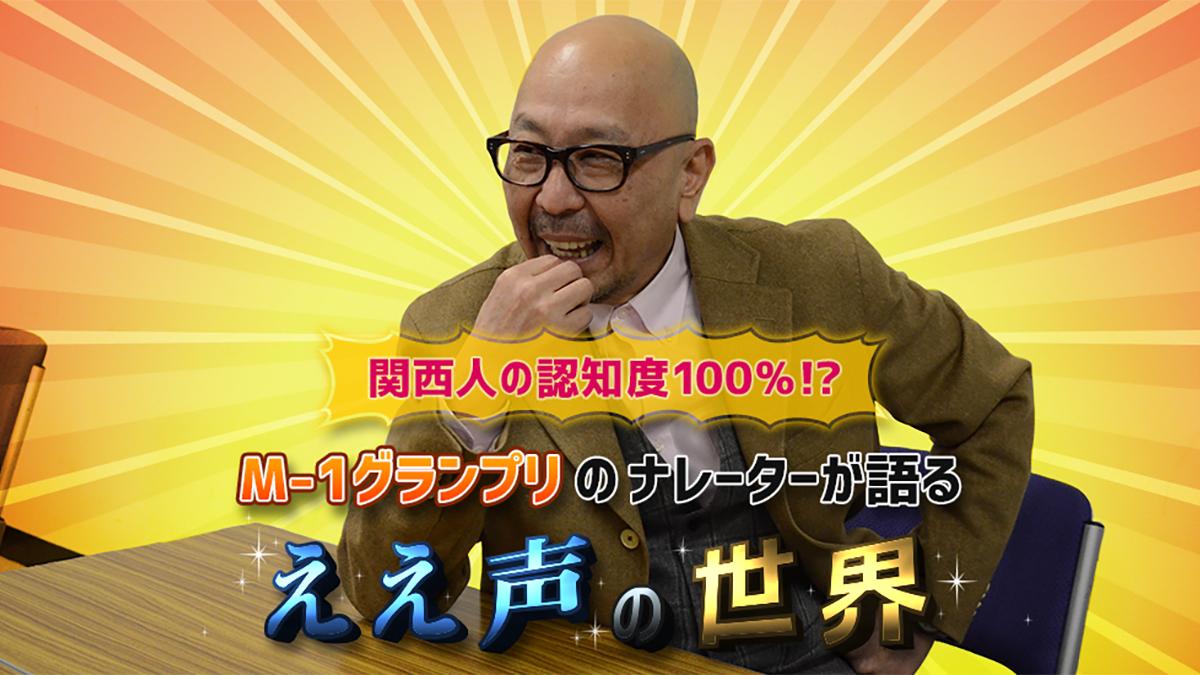 関西人の認知度100%!? M-1グランプリのナレーターが語る「ええ声」の世界