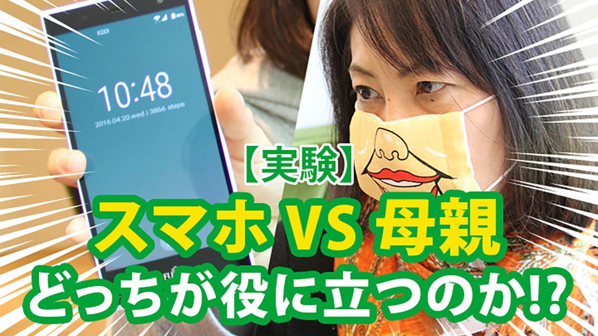 【実験】スマホと母親はどっちが役に立つのか!?