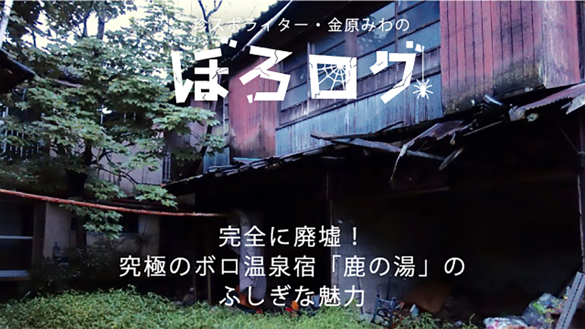【ぼろログ03】完全に廃墟!究極のボロ温泉宿「鹿の湯」のふしぎな魅力