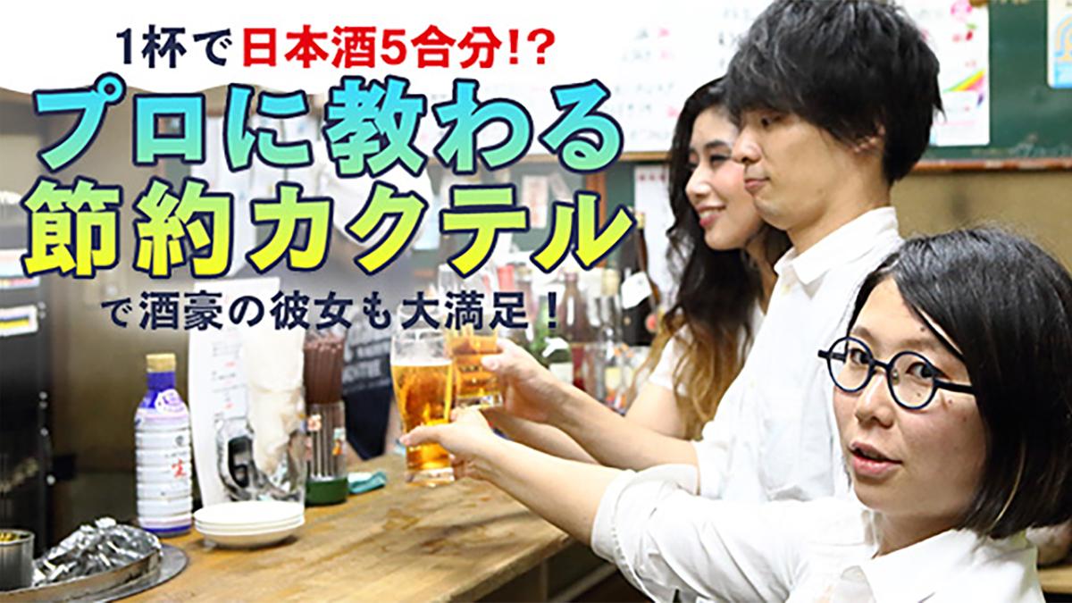 1杯で日本酒5合分!? プロに教わる節約カクテルで酒豪彼女も大満足!