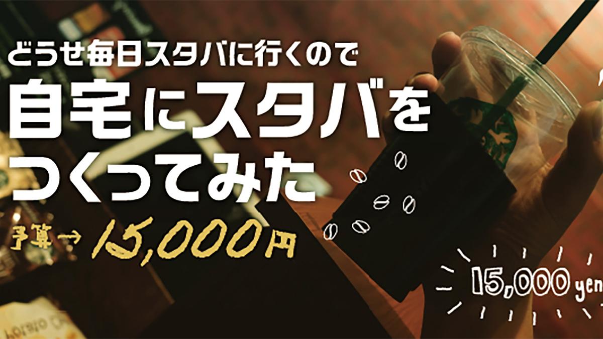 【予算15,000円】どうせ毎日スタバに行くので自宅にスタバをつくってみた