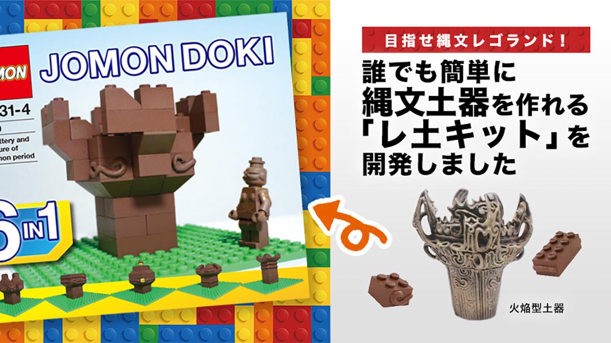 【縄文ハック03】目指せ縄文レゴランド! 誰でも簡単に縄文土器を作れる「レ土キット」を開発しました