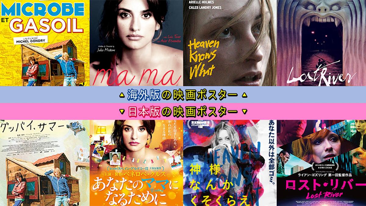 洋画のポスター、日本版はデザイン変えすぎ!? 映画配給会社の言い分は……