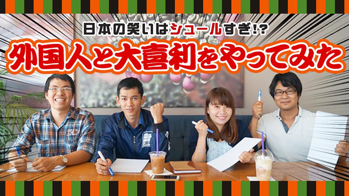 日本の笑いはシュールすぎ!? 外国人と大喜利をやってみた