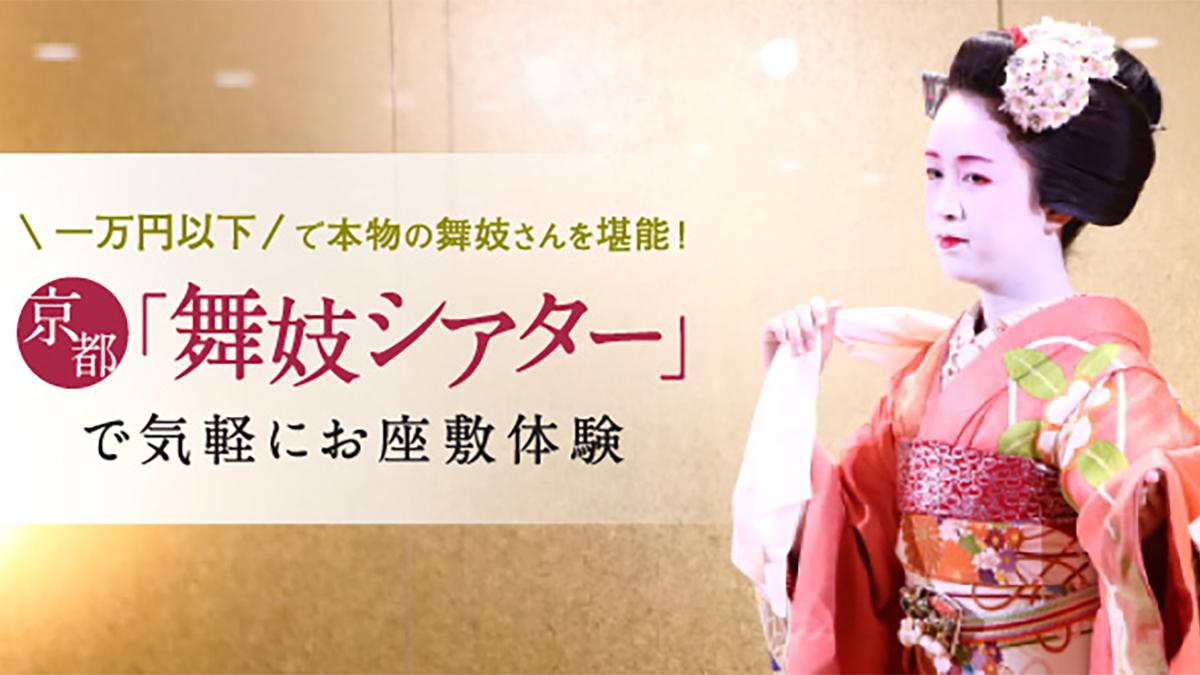 1万円以下で本物の舞妓さんを堪能! 京都「舞妓シアター」で気軽にお座敷体験