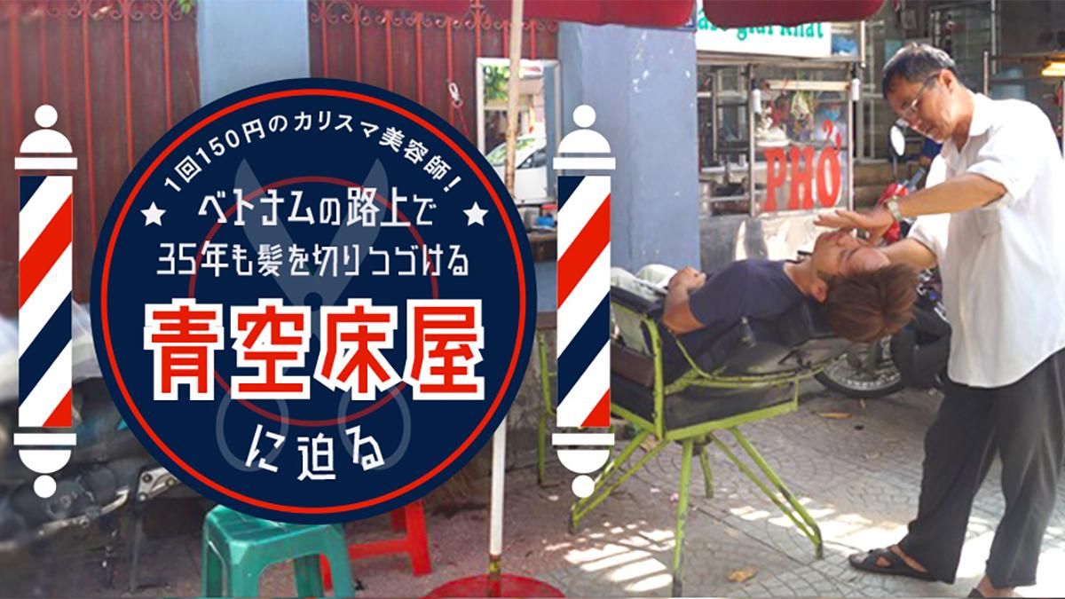 1回150円のカリスマ理容師! ベトナムの路上で35年も髪を切りつづける青空床屋に迫る