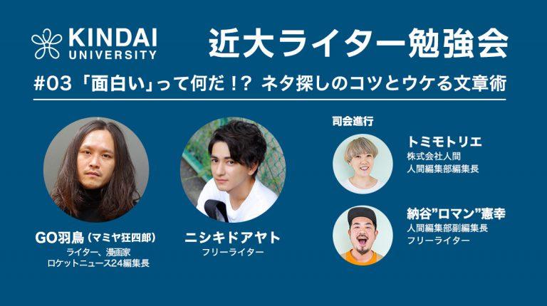 1月15日『近大ライター勉強会』#03「面白い」って何だ!? GO羽鳥+ニシキドアヤト