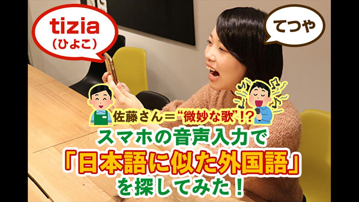 """佐藤さん=""""微妙な歌""""!? スマホの音声入力で「日本語に似た外国語」を探してみた!"""
