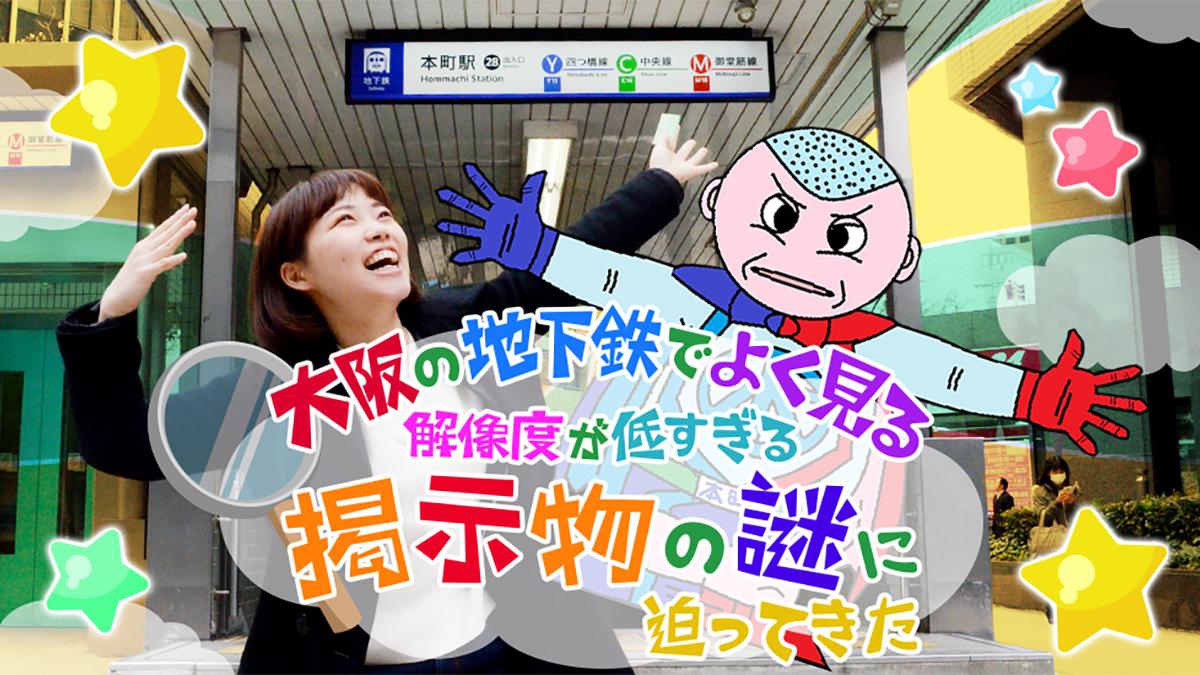 大阪の地下鉄でよく見る『解像度が低すぎる掲示物』の謎に迫ってきた