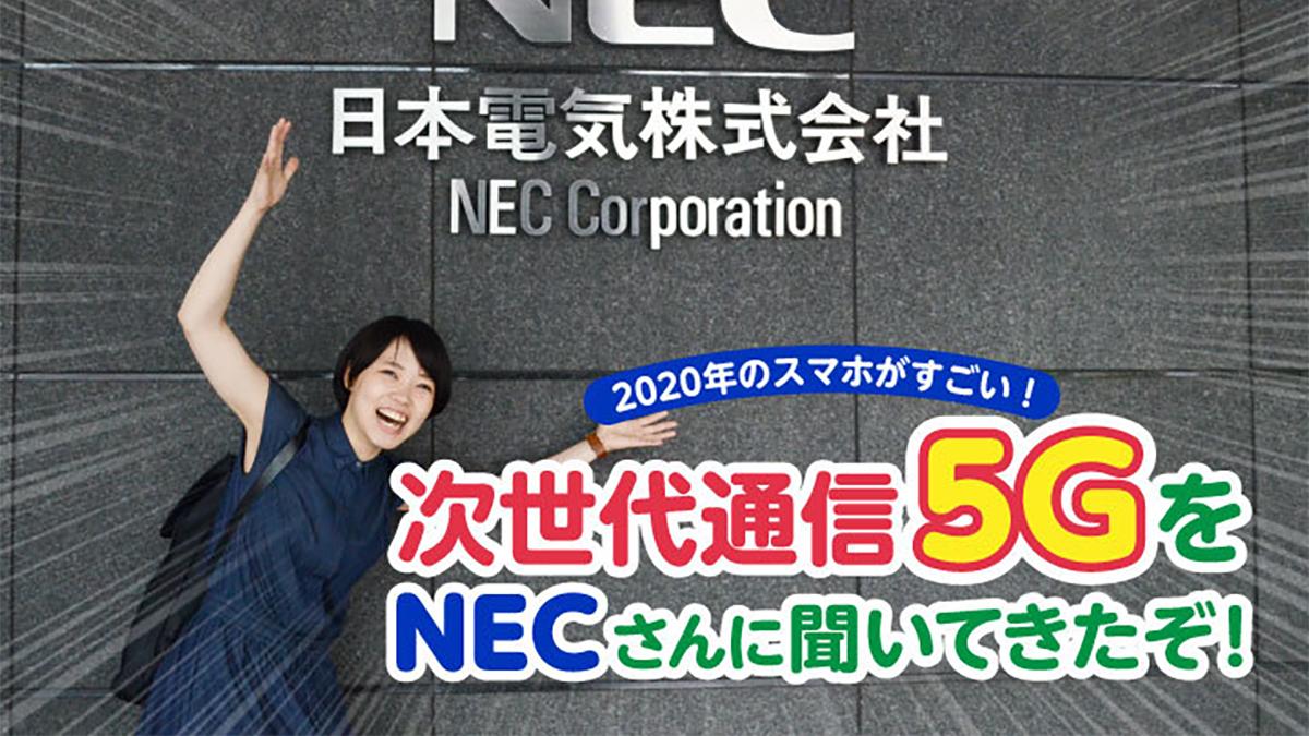2020年のスマホがすごい!次世代通信『5G』をNECさんに聞いてきたぞ!