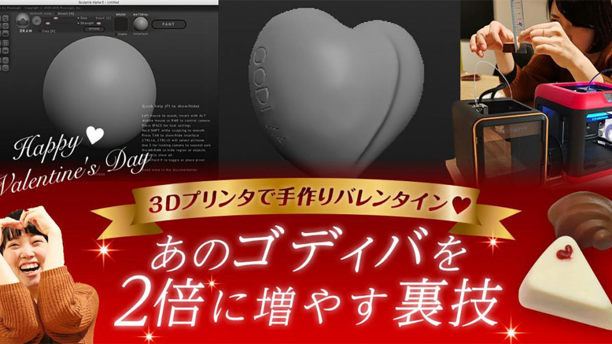 3Dプリンタで手作りバレンタイン! あのゴティバを2倍に増やす裏技