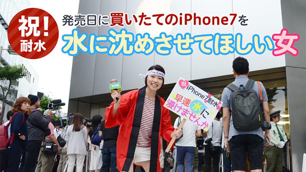 【祝!耐水】発売日に買いたてのiPhone7を水に沈めさせてほしい女