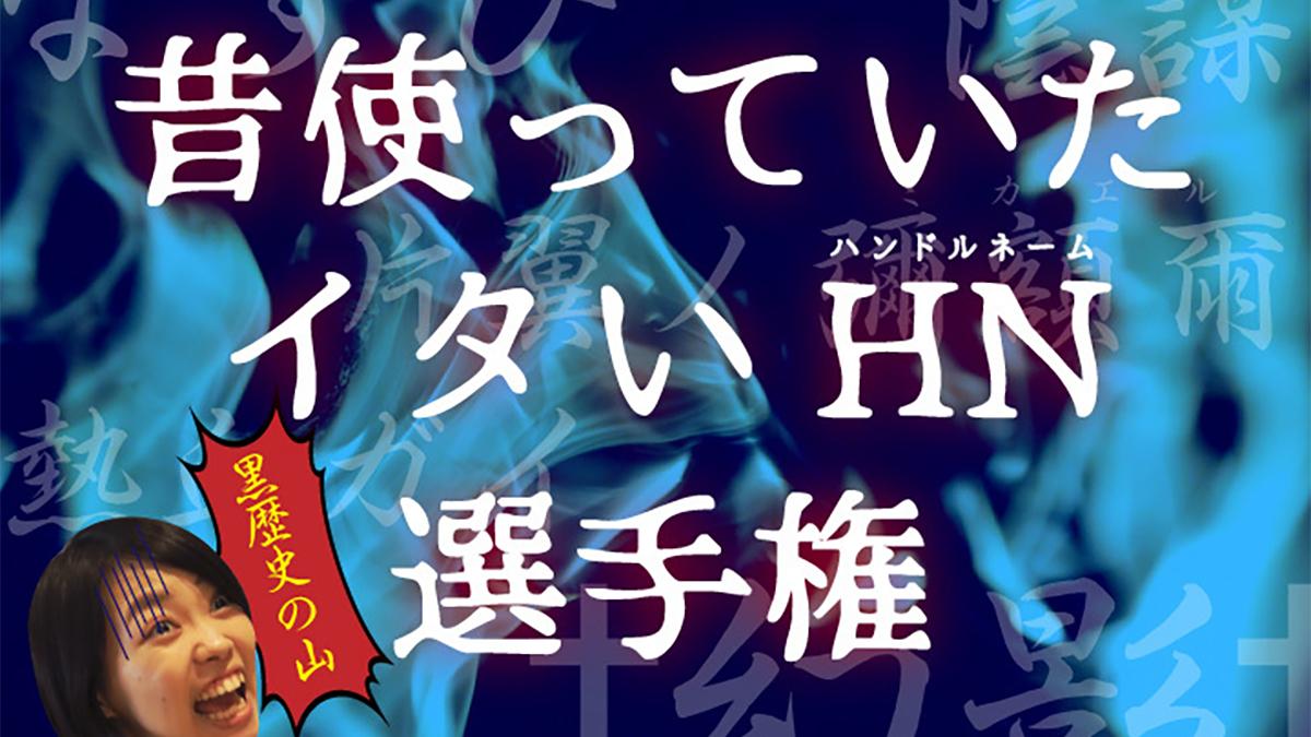 【✝︎幻影✝︎】昔使っていたイタいHN(ハンドルネーム)選手権!【迅雷龍】