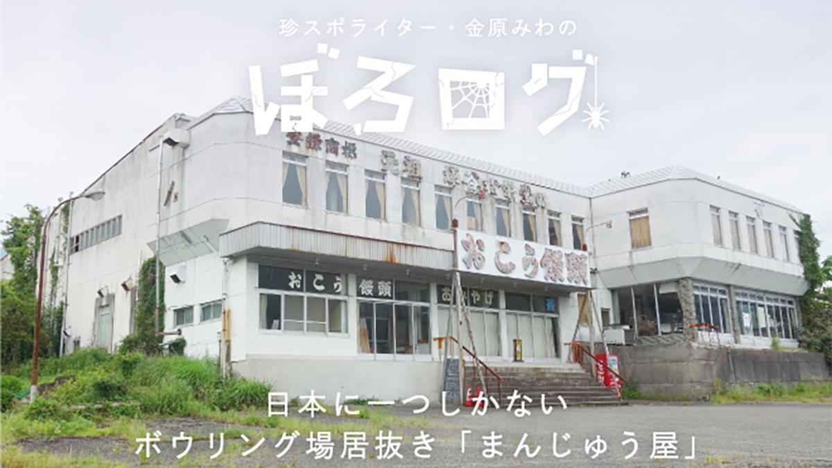 【ぼろログ02】日本に一つしかないボウリング場居抜き「まんじゅう屋」おこう饅頭本舗に伝わるもの
