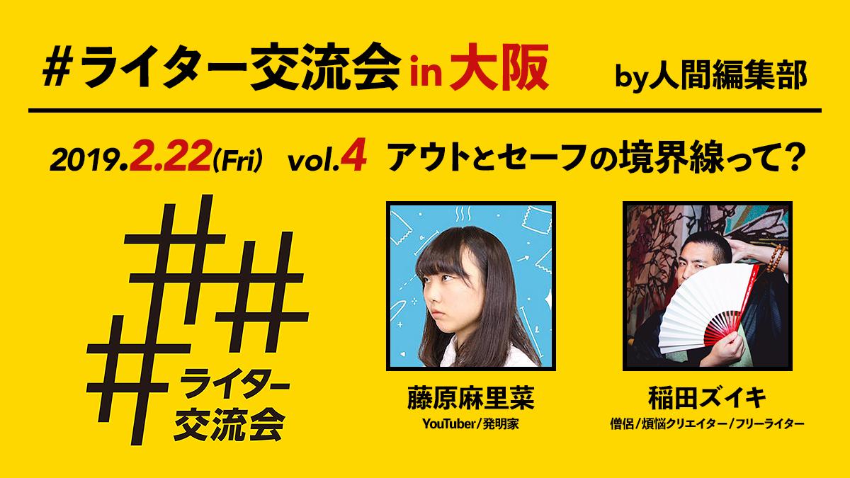 アウトとセーフの境界線って?「#ライター交流会 in 大阪 vol.4」を開催します