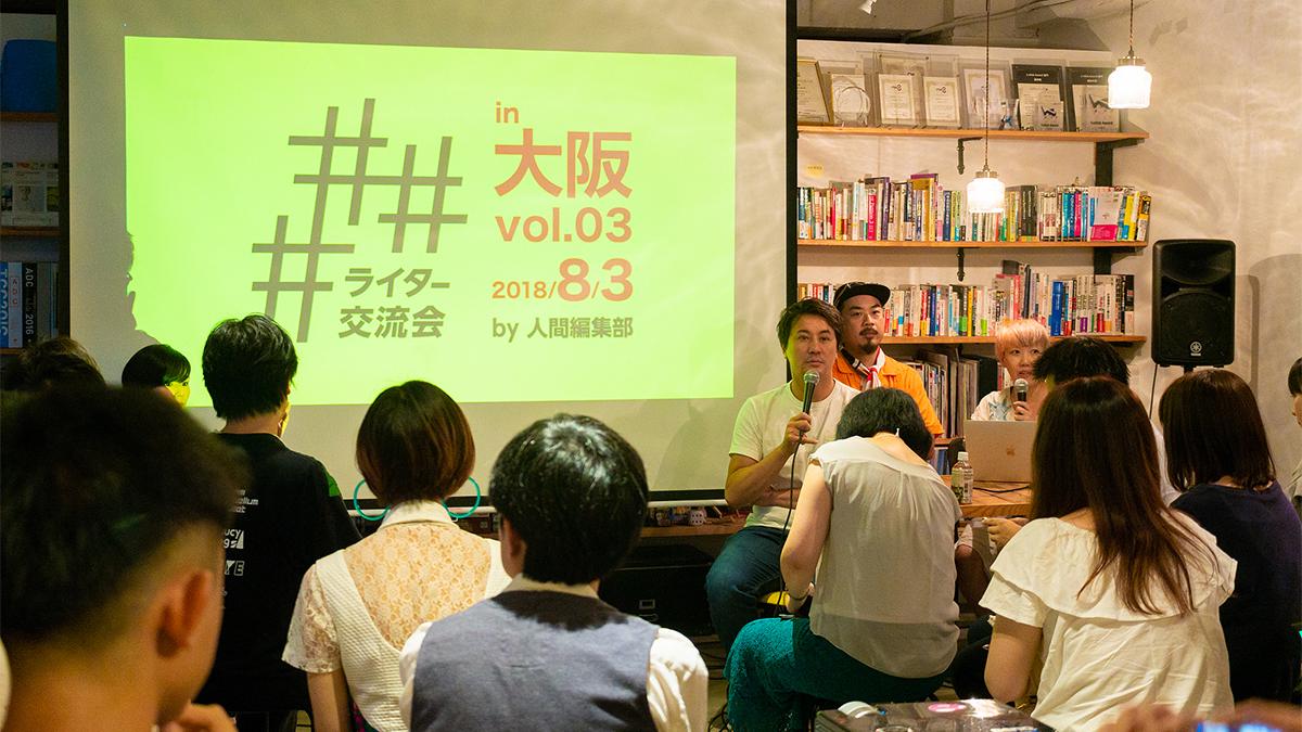 キャラ立ちって必要? ヨッピー × 吉川ばんび「#ライター交流会 in 大阪 vol.3 」レポート