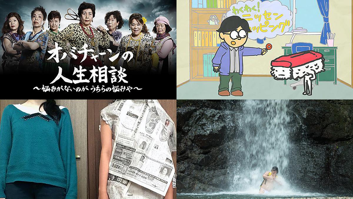 大阪が生んだおばちゃんアイドル「オバチャーン」による人生相談、防水リュックを背負って滝に打たれるカメラマン……など、ライターではない人たちに無理矢理記事を書いてもらっていた時代