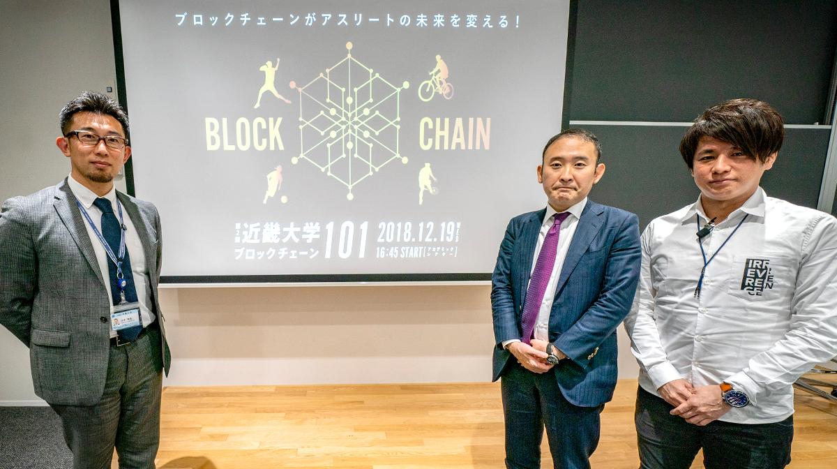 NEM JAPAN 古賀大喜と『エンゲート』城戸幸一郎がブロックチェーン×スポーツを語る! 『ブロックチェーン101』レポート