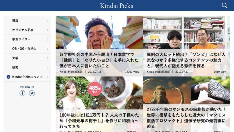 【近大生限定】「Kindai Picks編集部」夏の短期インターン募集