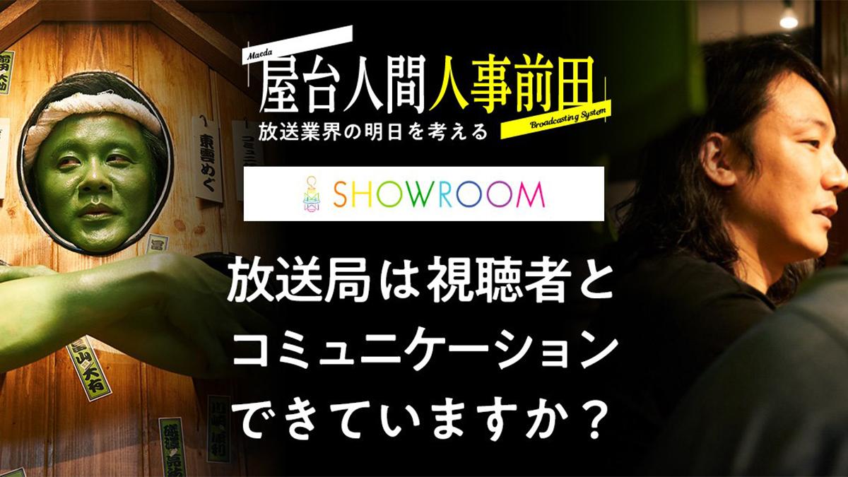 屋台人間人事前田 vol.3 SHOWROOM株式会社 放送局は視聴者とコミュニケーションできていますか?