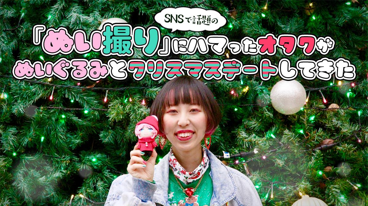 SNSで話題の「ぬい撮り」にハマったオタクがぬいぐるみとクリスマスデートしてきた