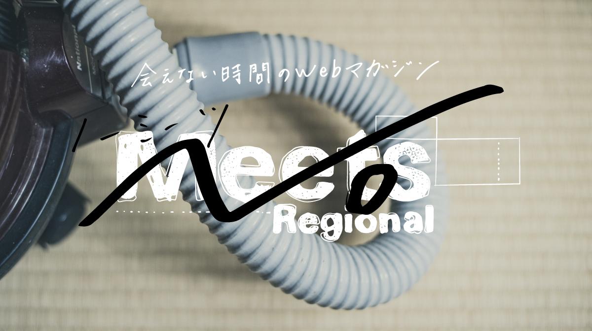 会えない時間のWebマガジン『No Meets』を創刊しました!