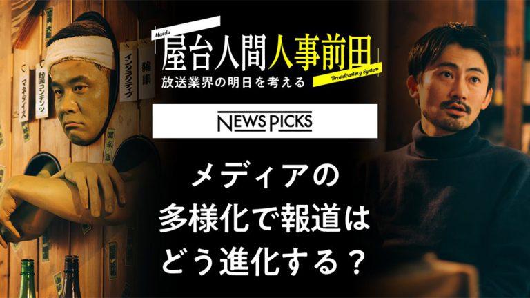 屋台人間人事前田 Season2 vol.3 NewsPicks ライフスタイルの変化で、ニュースはどう進化する?