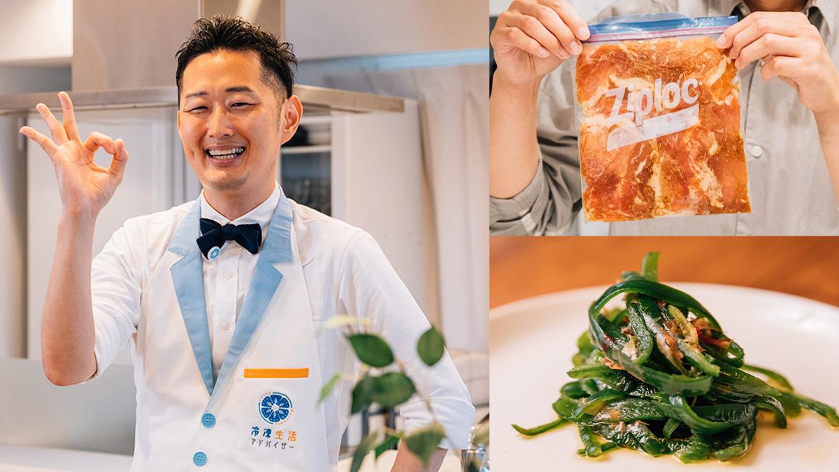 「だし解凍」や「下味冷凍」で料理の手間を軽減!冷凍王子・西川剛史さんの冷凍レシピ