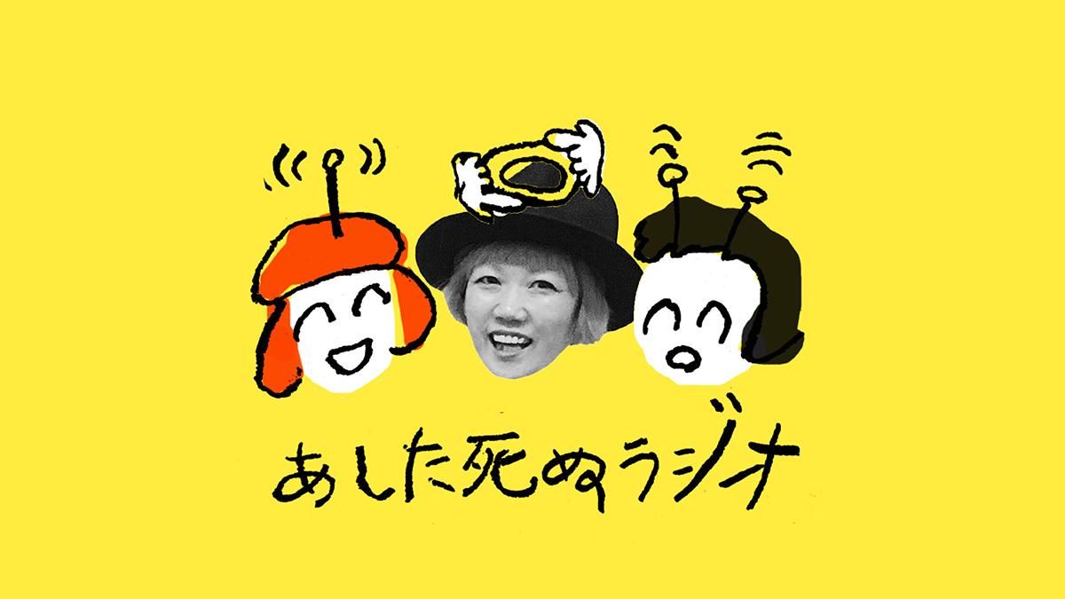 【あした死ぬラジオ】第1回「トミモトリエ」