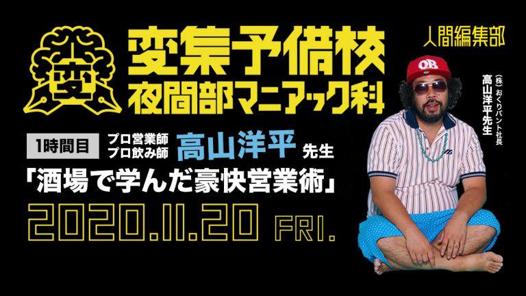 変集予備校 夜間部 マニアック科[1時間目]高山洋平先生「酒場で学んだ豪快営業術」