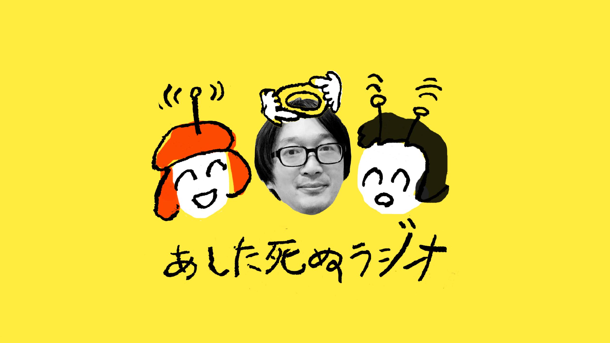 【あした死ぬラジオ】第3回「タカ・タカアキ」