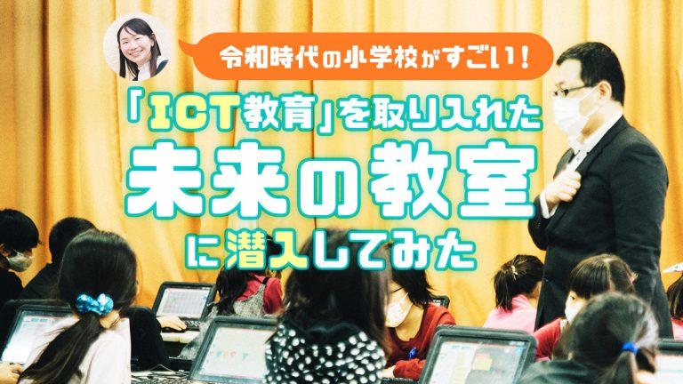 """令和時代の小学校がすごい! 「ICT教育」を取り入れた""""未来の教室""""に潜入してみた"""