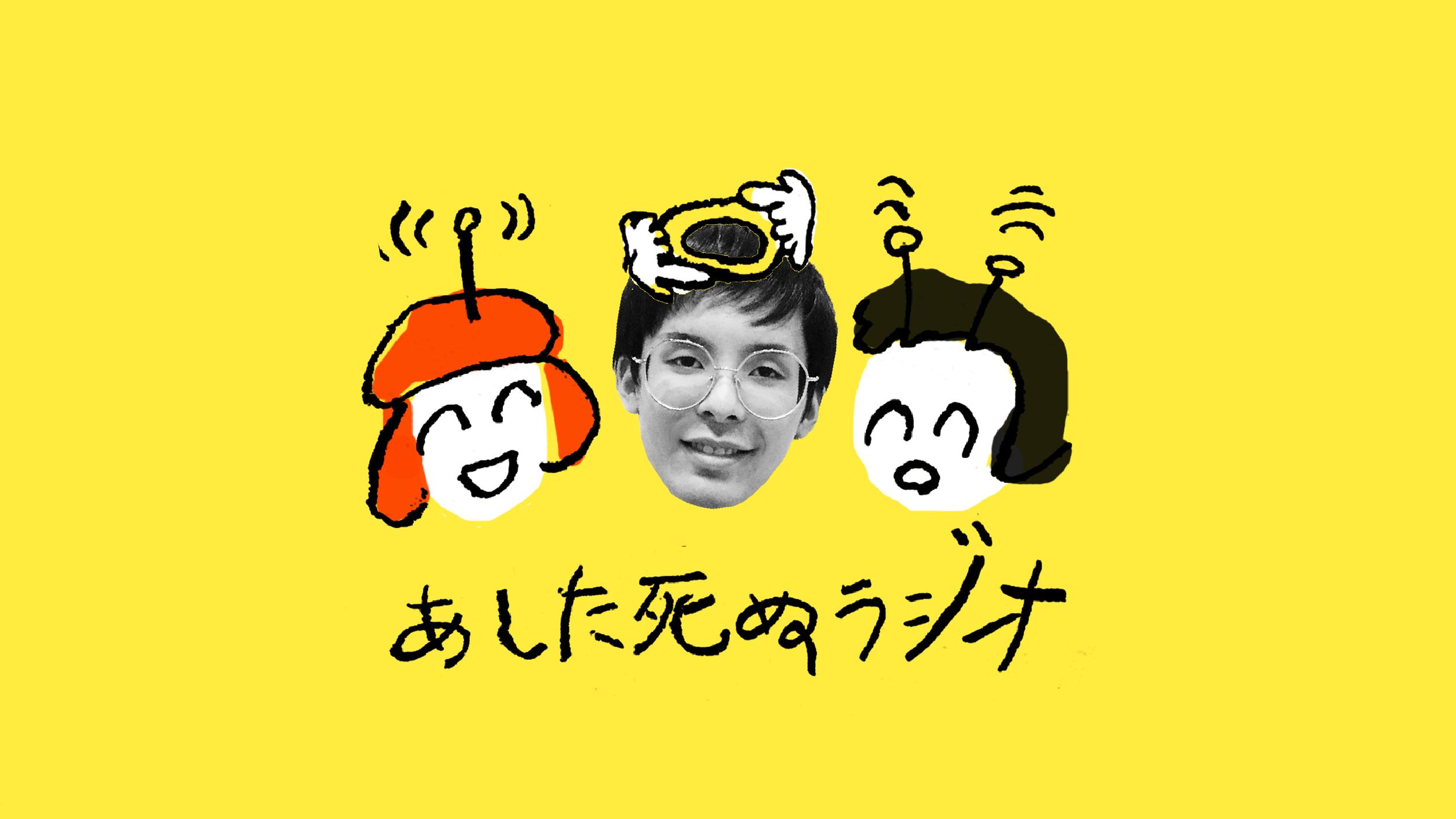 【あした死ぬラジオ】第4回「木下智史(きのぴー)」