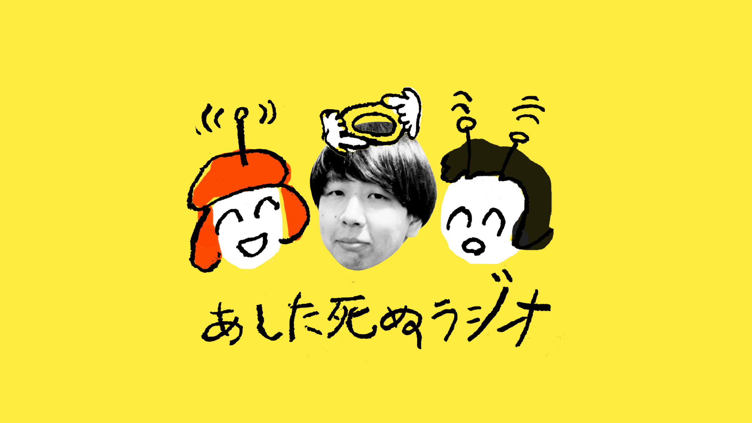 【あした死ぬラジオ】第6回「北野貴大」