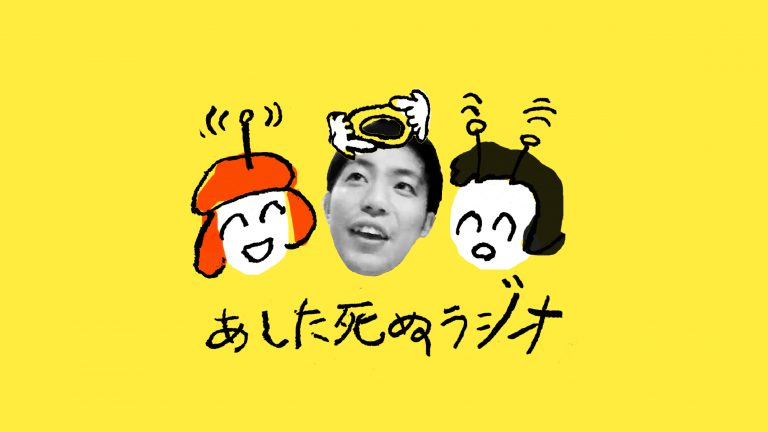 【あした死ぬラジオ】第5回「稲田ズイキ」