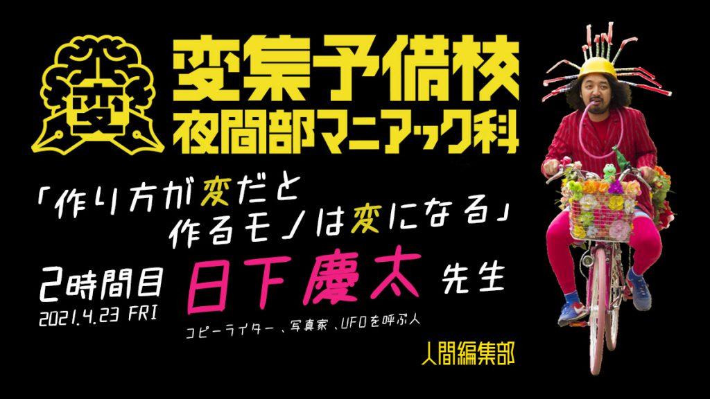 変集予備校 夜間部 マニアック科[2時間目]日下慶太先生「作り方が変だと作るモノは変になる」