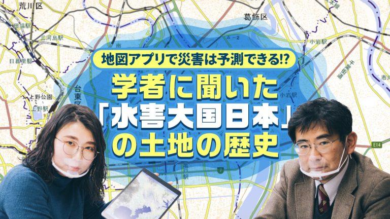 地図アプリで災害は予測できる!?学者に聞いた「水害大国日本」の土地の歴史