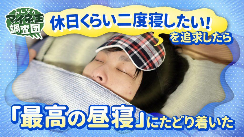 休日くらい二度寝したい!を追求したら「最高の昼寝」にたどり着いた【マイネ王調査団】