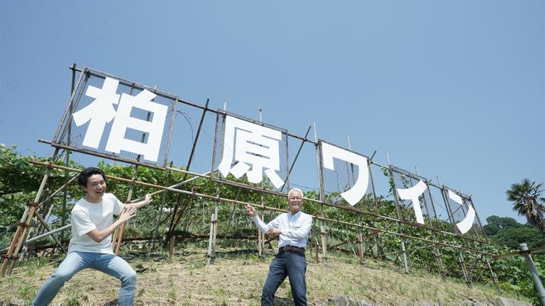 「柏原市の風景45年間つくってんねん」カタシモワイナリー髙井社長のアクセル全開人生【突撃!近大人社長】